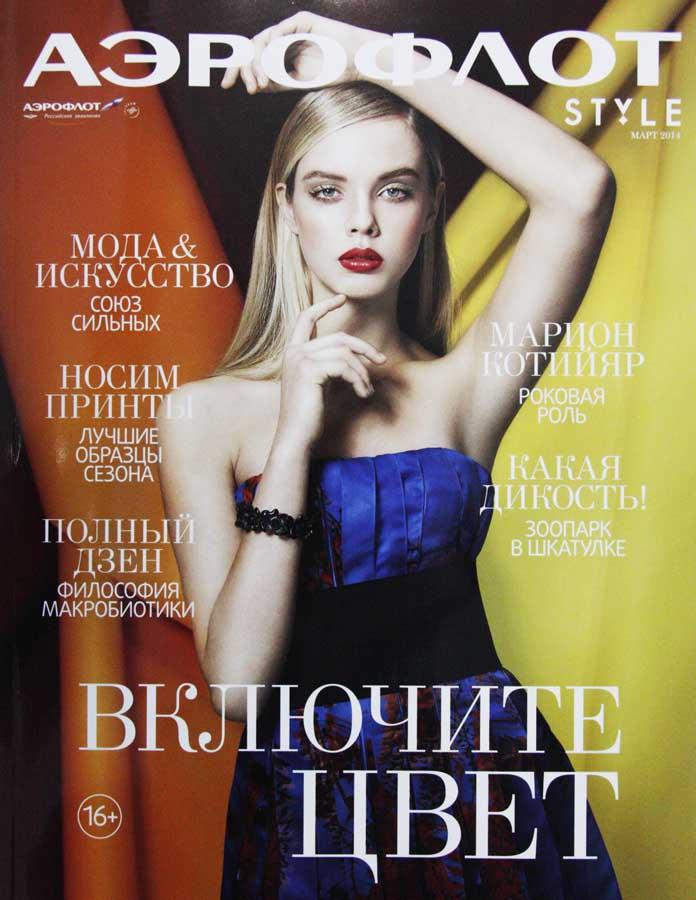 aeroflot_style_march_2014