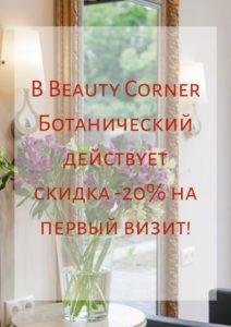 салон красоты на проспекте мира